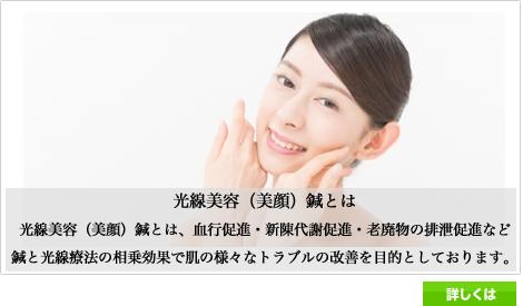 美容針・美顔針が安心して施術できます